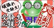 【産地直送JAタウン】受験生応援企画!