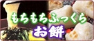 【産地直送JAタウン】お餅(もち)