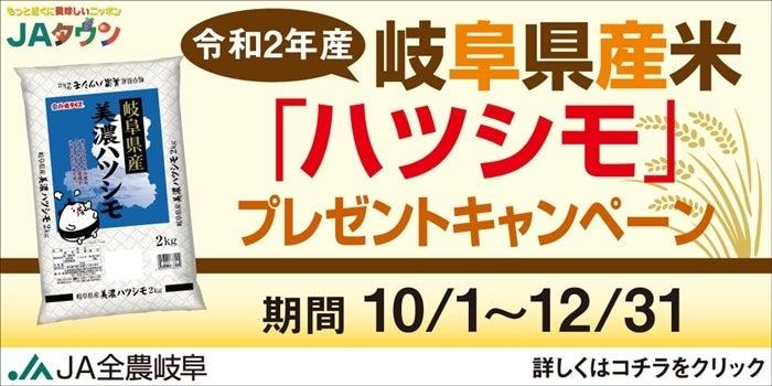 岐阜県産米ハツシモプレゼントキャンペーン