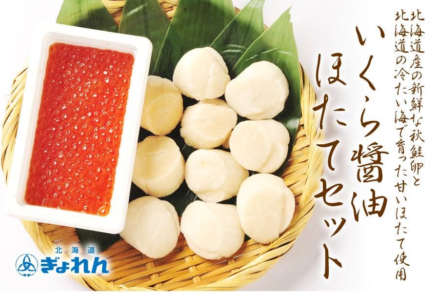 北海道ぎょれん いくら醤油漬け・ホタテセット