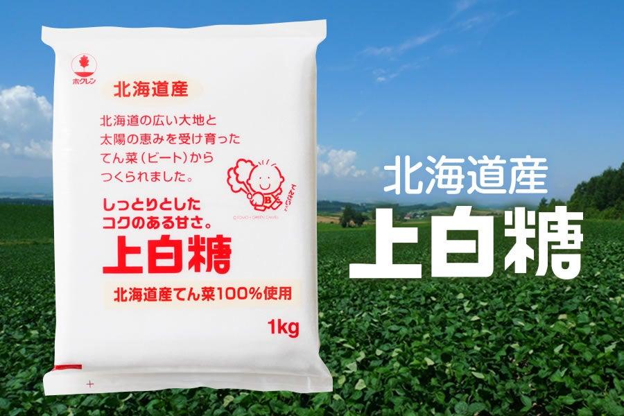 ホクレン 上白糖 1kg×20袋