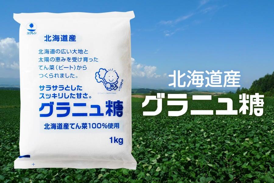 ホクレン グラニュ糖 1kg×20袋