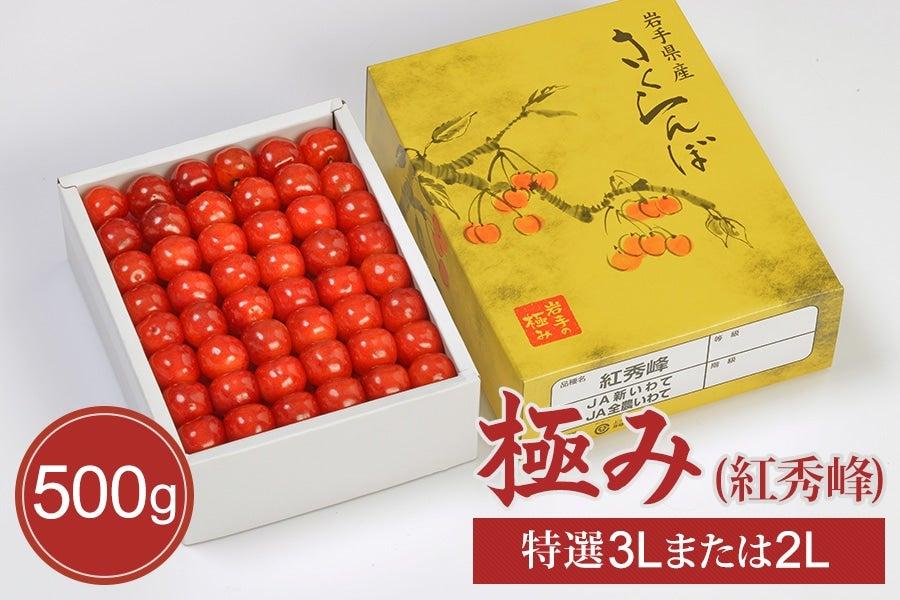 【予約】さくらんぼ「極み」(紅秀峰)500g