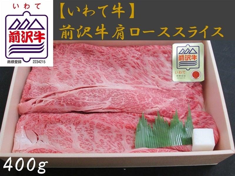 【農家応援】【いわて牛】前沢牛肩ローススライス400g
