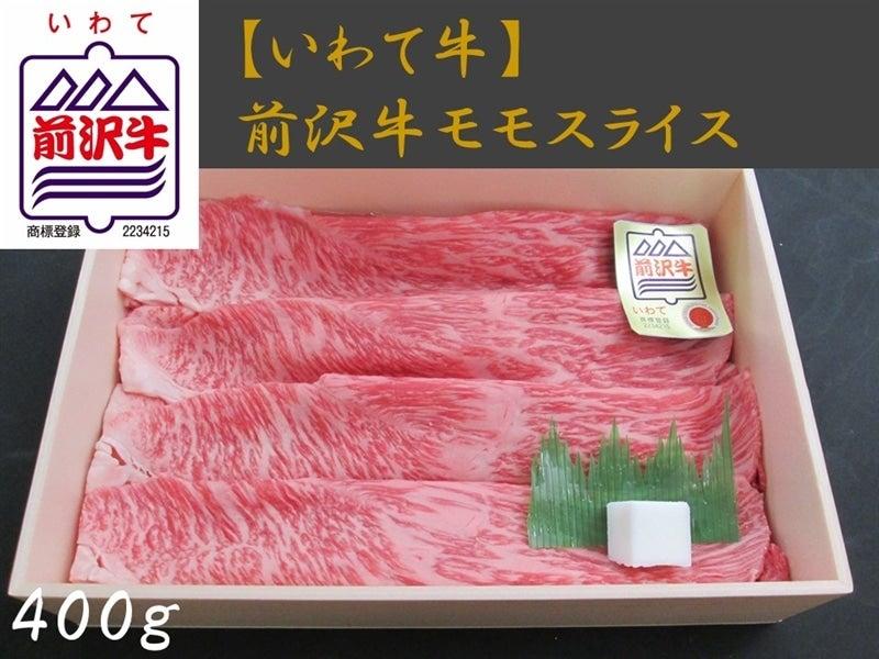 【農家応援】【いわて牛】前沢牛モモスライス400g