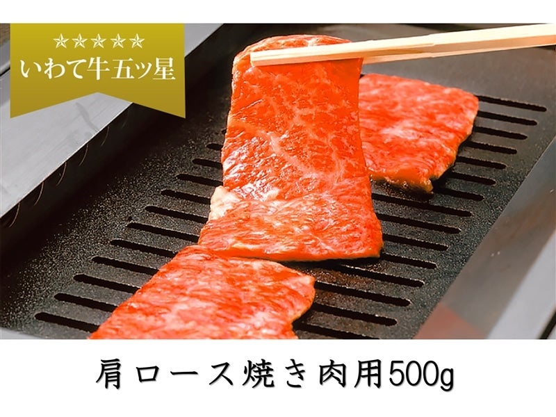 いわて牛五ツ星 肩ロース焼肉用500g