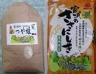 JAあさひな 特別栽培米ササニシキ・つや姫 各5kg 平成28年産