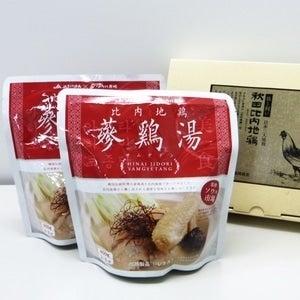 比内地鶏参鶏湯(サムゲタン) (2~3人前×2Pセット)×2箱セット (JAあきた北央)