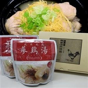 お歳暮 比内地鶏参鶏湯(サムゲタン) 2~3人前×2Pセット