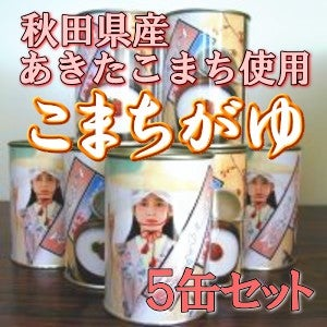 <産地直送JAタウン> こまちがゆギフトセット(280g×5缶)画像