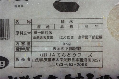 <産地直送JAタウン> 【22年度産米】 山形県産はえぬき5kg画像
