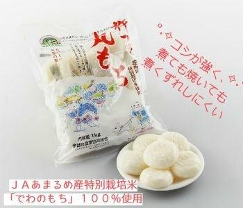 丸餅1kg(シングルパック)