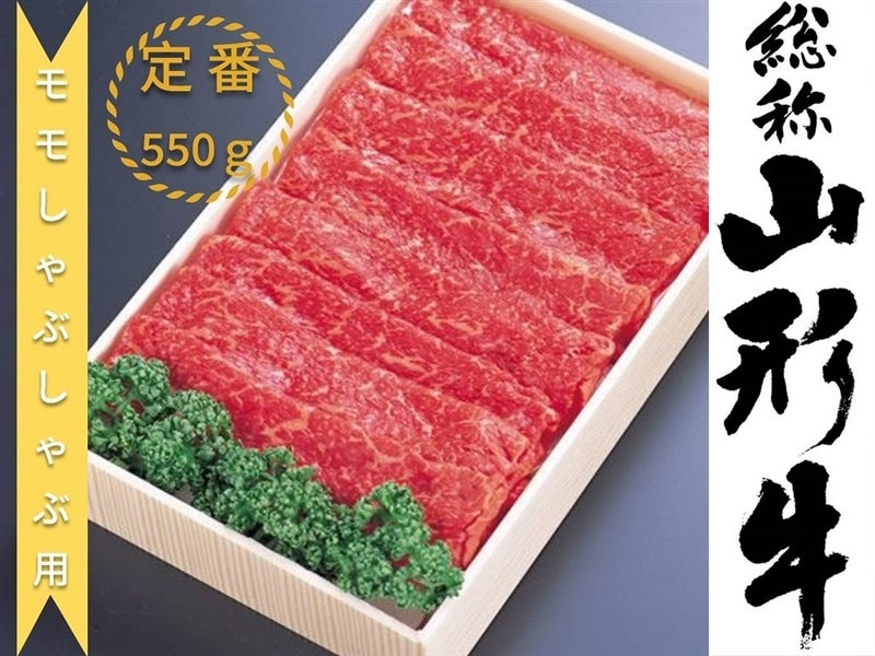 山形牛モモしゃぶしゃぶ用 (550g) 冷凍