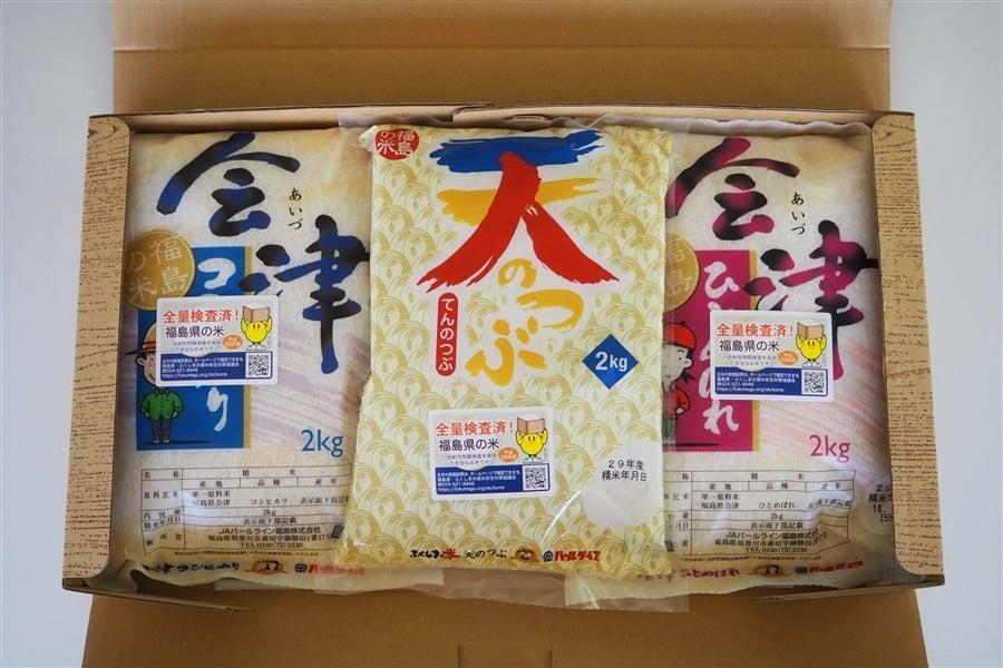 ふくしまの米まるごと味くらべセット 精米〈29年産〉