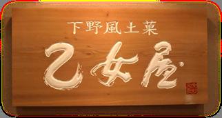 下野風土菓乙女屋