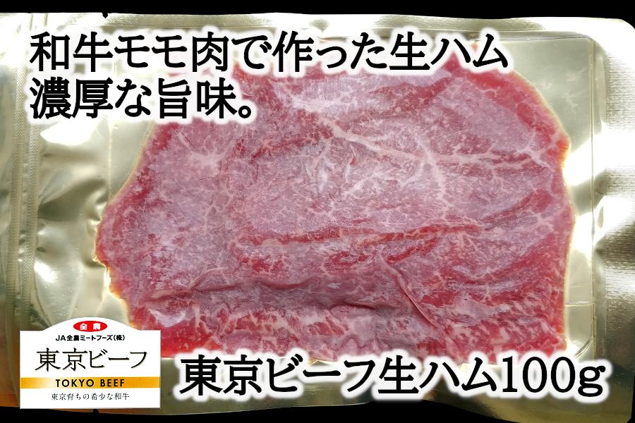 生 ハム 牛 牛で生ハム!?「ごま油で食べる牛生ハム」を新発売!! 丸大食品株式会社のプレスリリース