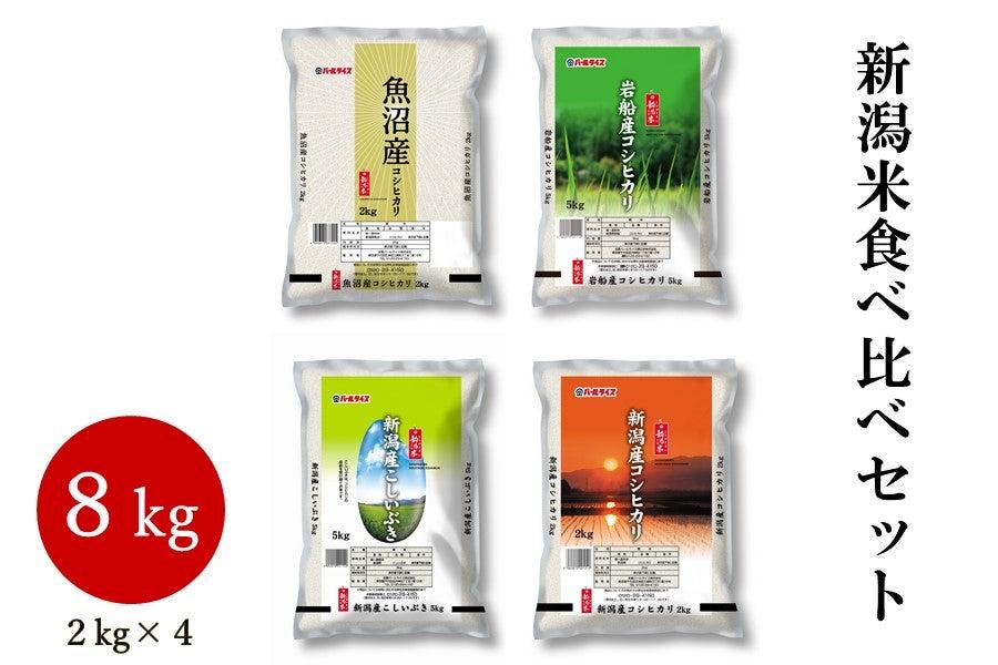 新潟米食べ比べセット 2kg×4種