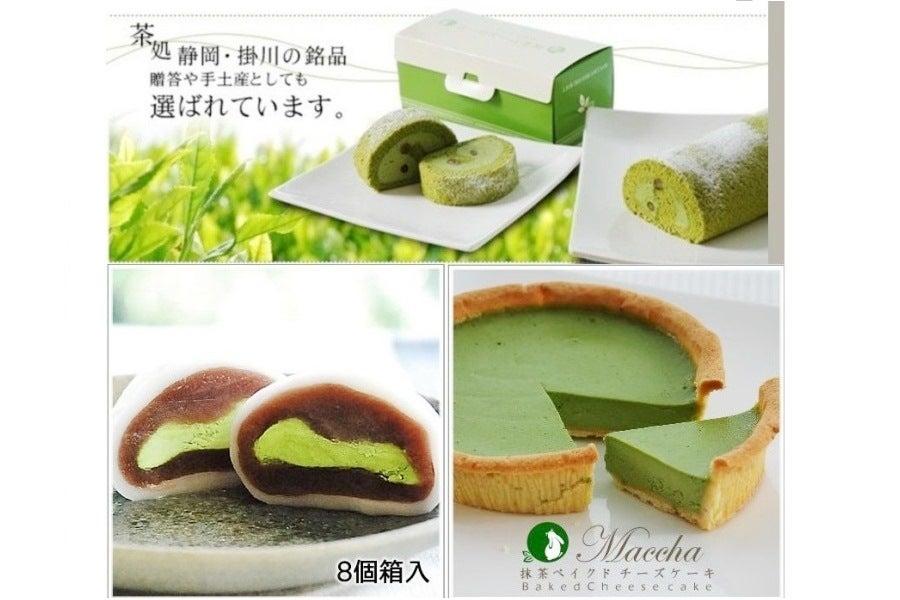 お歳暮 静岡県産抹茶を使用したお菓子3点セット