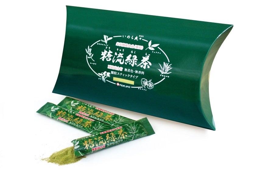 糖流緑茶(とうりゅうろくちゃ)