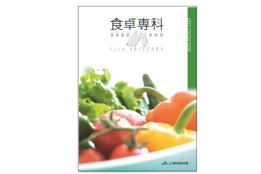 カタログギフト「食卓専科」(静岡選べるギフトカタログ)