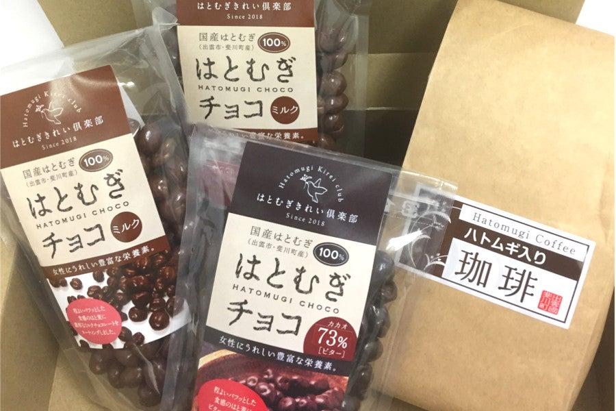 ハトムギ入り珈琲&ハトムギチョコレートギフトセット