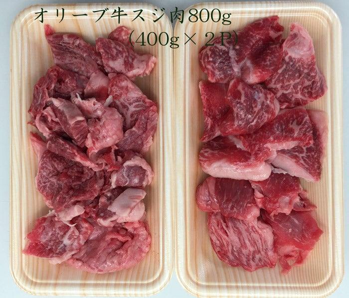 オリーブ牛 すじ肉800g(400g×2パック)