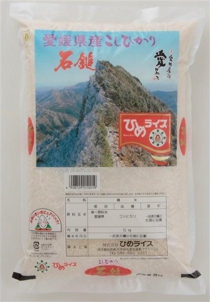 石鎚(愛媛県産こしひかり)