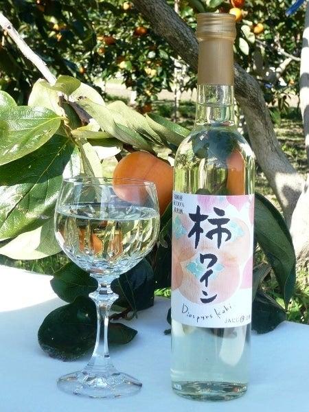 【贈答にも】JAにじオリジナル 柿ワイン2本セット