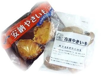 <産地直送JAタウン> 【冷凍安納焼芋&冷凍焼芋(高系14号)】2袋入り