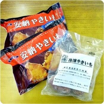 <産地直送JAタウン> 【冷凍安納焼芋&冷凍焼芋(高系14号)】3袋入り