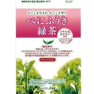 JAかごしま茶業 機能性べにふうき緑茶(ティーバッグタイプ) (3g×21P入)×3