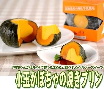 <産地直送JAタウン> 小玉かぼちゃの焼きプリン