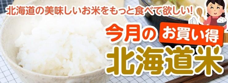お買得北海道米