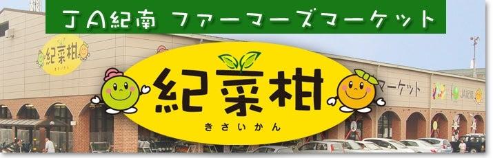 紀菜柑|JA紀南