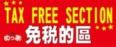 TAX FREE SECTION 免税的區