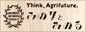 Think,Agrifuture �݂̂�Ƃ݂̂�